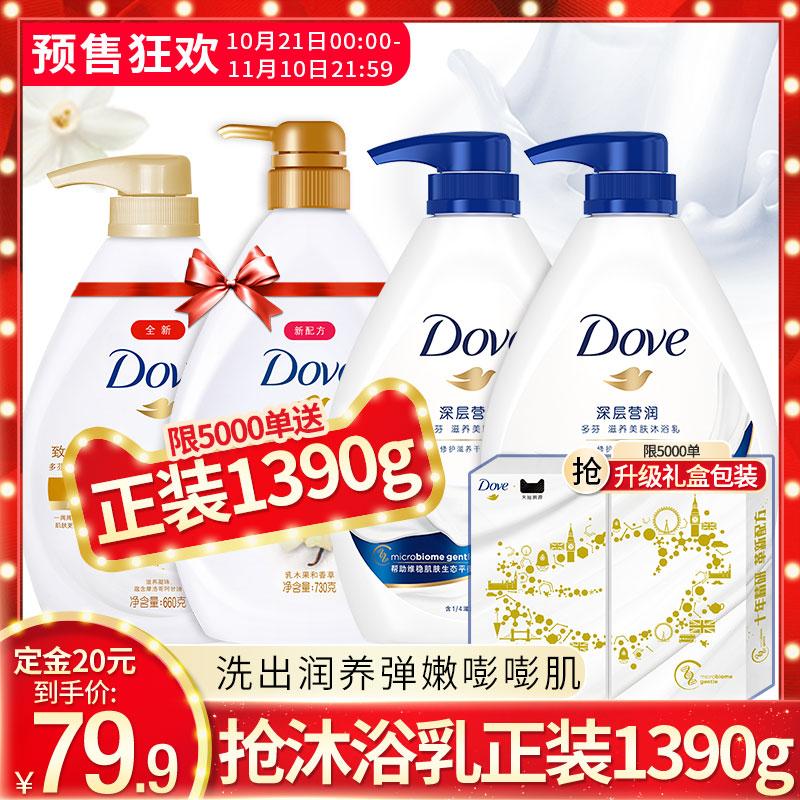 双11预售 Dove 多芬 深层营润沐浴乳 680g*2瓶 ¥79.9包邮(需定金10元)送1390g正装