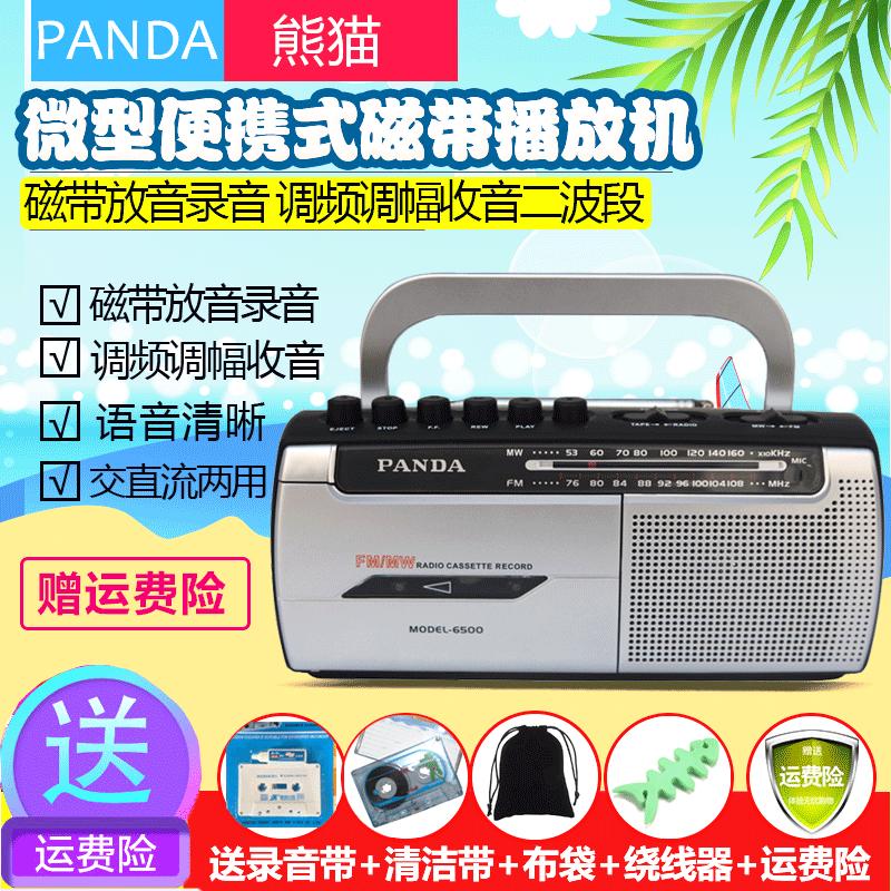 PANDA熊貓6500小型錄音機磁帶播放英語教學用學生放磁帶的收音機錄放機隨身聽老式懷舊卡帶單放機老年多功能