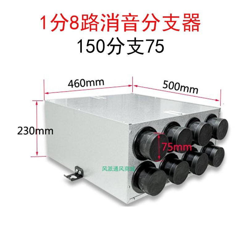 管分支器一分六一分八 PE 新风系统管道分支箱静压消音分支器