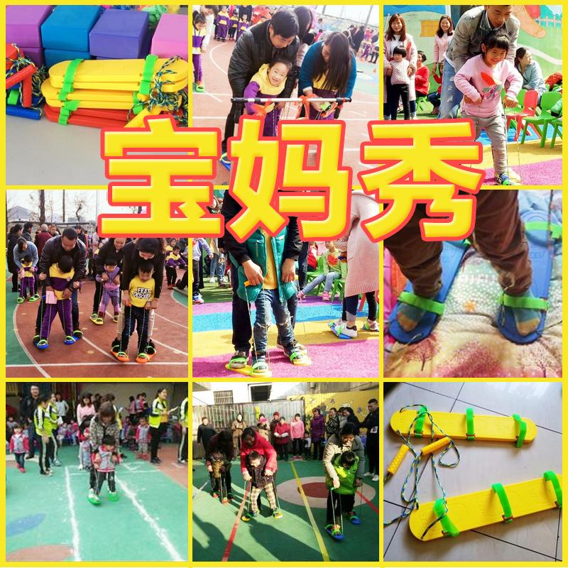 游戏鞋幼儿园双人平衡自闭症教学设备协力板儿童运动感统训练器材