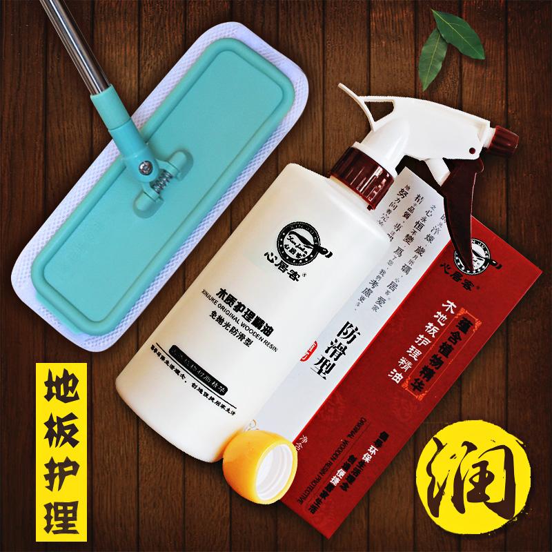 心居客实木地板蜡护理复合地板净家用地面清洁剂保养精油家具打蜡