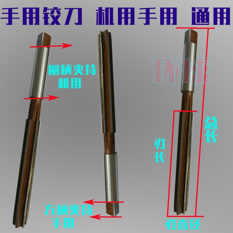 手用铰刀合金手工钨钢硬质加长绞刀机用直柄1--12.5