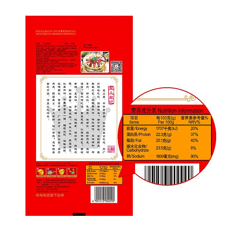 老字号 广式腊肠广东腊味广式特产香肠 2 500g 皇上皇腊肠二八腊肠