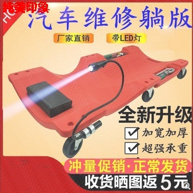 滑板睡板车专业汽修保养滑板车底盘修车躺板加厚款汽车维修工具