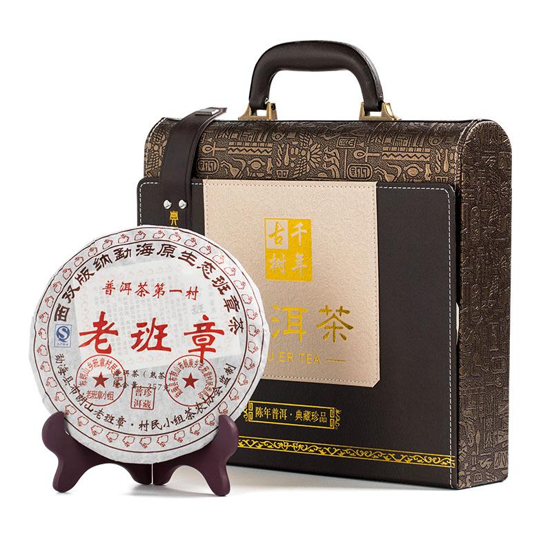 茶叶包装礼盒 云南勐海普洱熟茶老班章茶饼礼盒装礼品茶送礼佳品