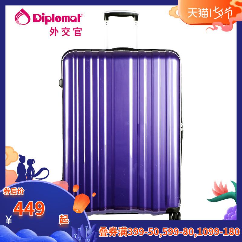 diplomat外交官拉桿箱20/24/28英寸行李箱旅行箱TC-1212系列