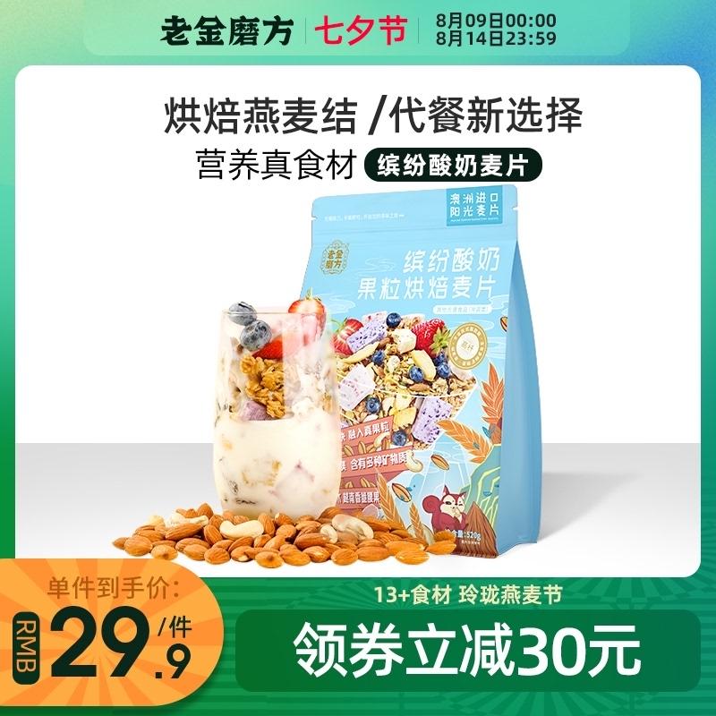酸奶果粒燕麦片水果坚果酸奶早餐 即食代餐 饱腹冲饮营养速食食品