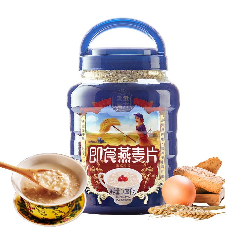 老金磨方燕麦片原味纯麦片早餐即食冲饮速食代餐食品非无糖非脱脂