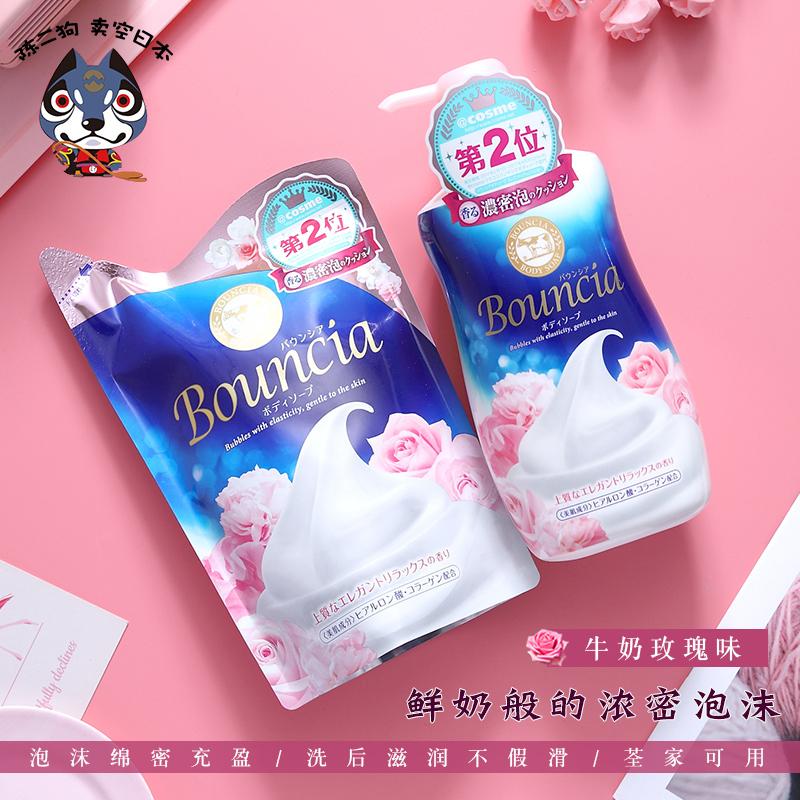 現貨 日本 cow牛乳石鹼沐浴露乳牛奶玫瑰花 保溼持久留香牛牌