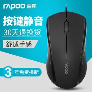 雷柏N18鼠标有线静音家用台式办公室专用笔记本电脑无声按键通用