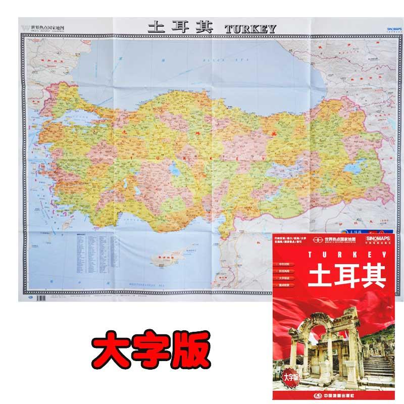 中国地图出版社 大学机场河流名称 旅游景点 城市交通路线 高清 米 0.87 1.17 超大约 中英文 折挂两用 世界热点国家地图土耳其