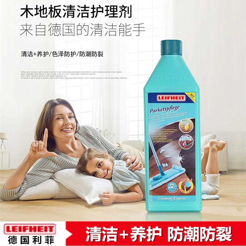 德国进口利快家用环保木地板清洁液清洁剂清洗剂养护剂 41416