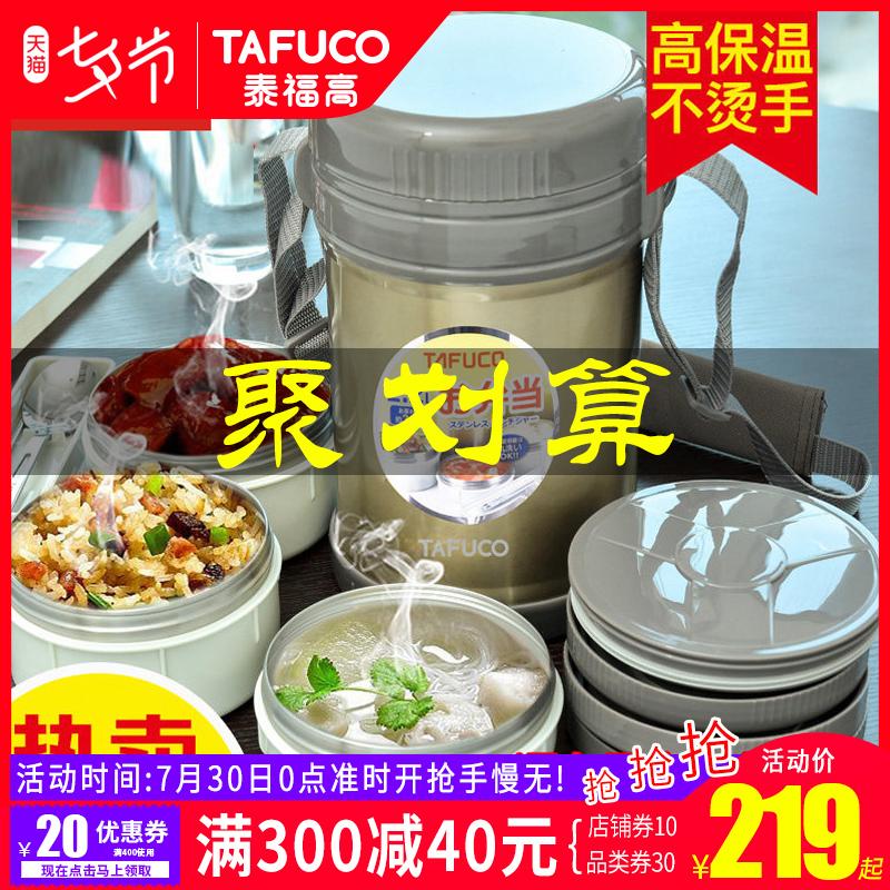 日本泰福高304不鏽鋼保溫飯盒 超長保溫成人便當盒大容量保溫桶
