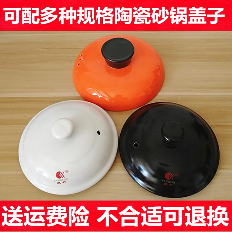 康舒陶瓷砂鍋蓋子配件通用電燉鍋湯鍋中藥壺湯煲石鍋土鍋蓋子包郵