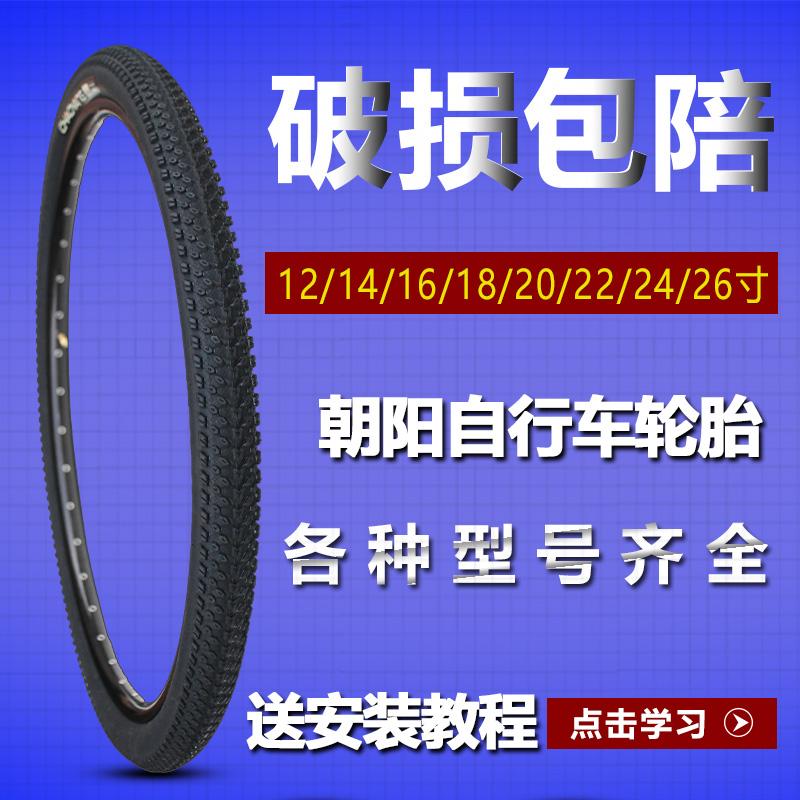 朝阳自行车轮胎12/14/16/20/24/26寸X1.50/1.75/1.95山地车内外胎