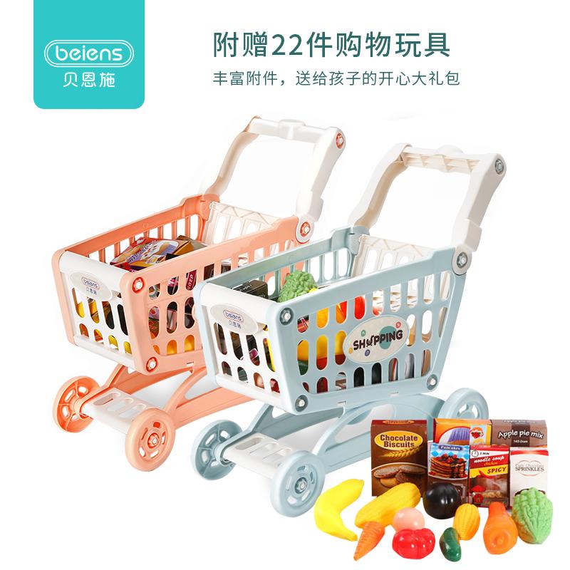 贝恩施过家家购物男女孩儿童仿真超市小手推车迷你宝宝1-3岁玩具
