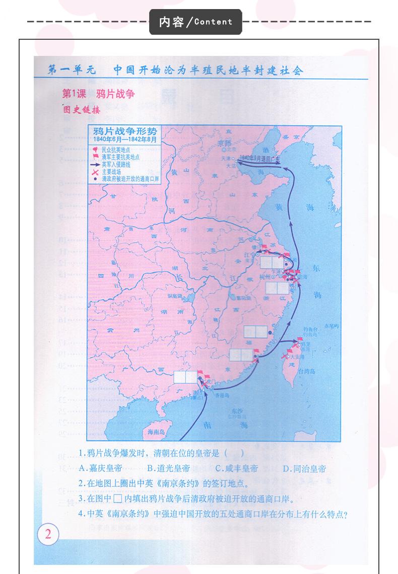 小開本 八年級上冊中國歷史書配套使用 8 人教版歷史填充圖冊八年級上冊和人教版 星球版八年級上冊中國歷史填充圖冊 2019 正版包郵