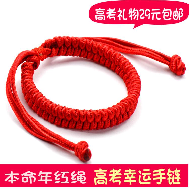 热卖本命年幸运红绳 纯手工编织红色手链高考必胜幸运红手绳  DIY