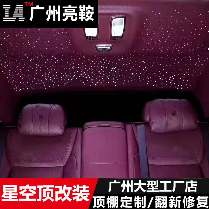 广州奔驰宝马奥迪玛莎拉蒂汽车改装星空顶满天星包翻毛皮车顶改色