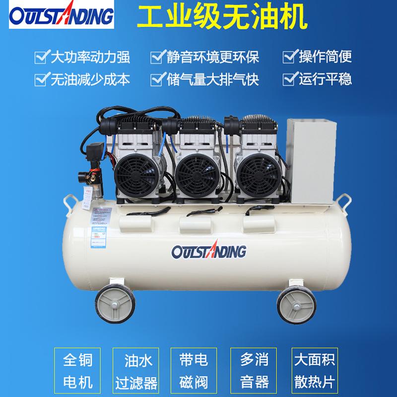 奥突斯高压气泵工业级空压机无油静音空气压缩机喷漆真石漆硅藻泥