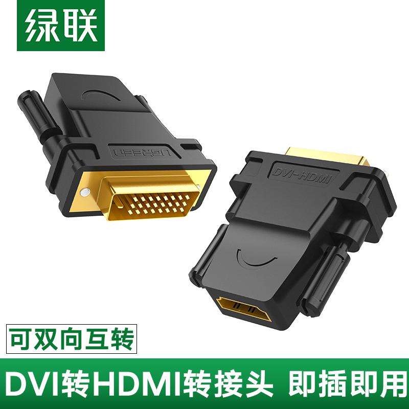 綠聯 DVI轉HDMI轉接頭筆記本電腦接顯卡投影儀輸出hdmi母轉dvi-d轉換器電視盒子高清轉接線適用PS4外接顯示器