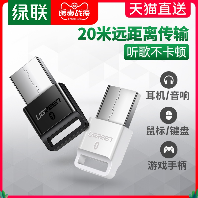 綠聯電腦藍牙適配器台式機筆記本pc主機外接無線耳機滑鼠4.0免驅動5.0外置usb藍牙模塊發射接收器通用ps4手柄