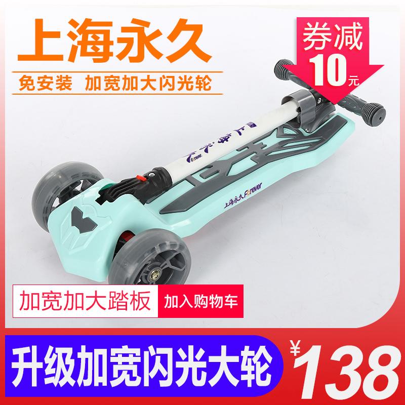 永久儿童滑板车3轮男孩溜溜车2-3-6-8岁四轮女宝宝初学者单脚划板