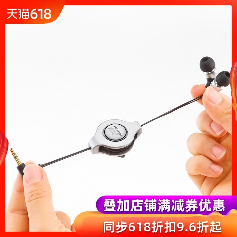 日本三和Sanwa MM-HP118可收納入耳式立體聲耳機可收縮線收放方便