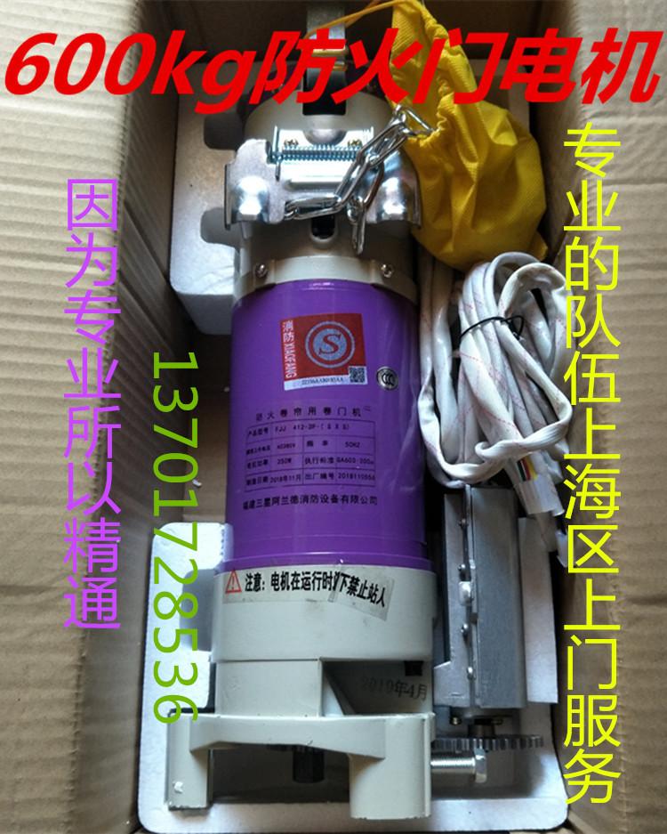 三星阿兰德3p250w600kg防火卷帘门电机防雷卷帘门电动机上门服务