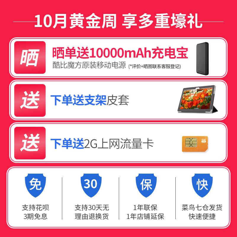 打電話智能超薄大屏 x20 通話新款 4G 全網通聯通移動電信 十核游戲吃雞平板電腦 8.0 英寸安卓 10.1 M5 酷比魔方
