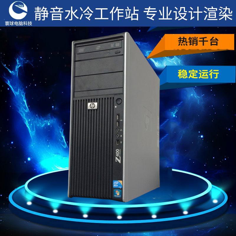 原装惠普HP水冷Z400图形工作站 至强12核电脑主机专业3D设计渲染