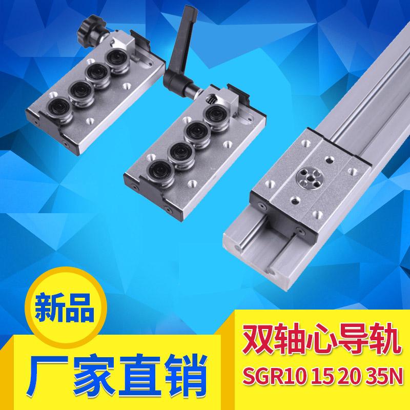 内置双轴心直线导轨SGR10 15 20 35N 滑块滑轨滚轮木工台轴承光轴