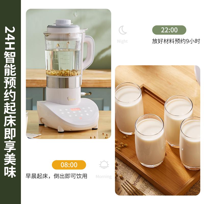 小型防糊破壁机家用大容量加热全自动小型豆浆机榨汁多功能料理机 商品详情