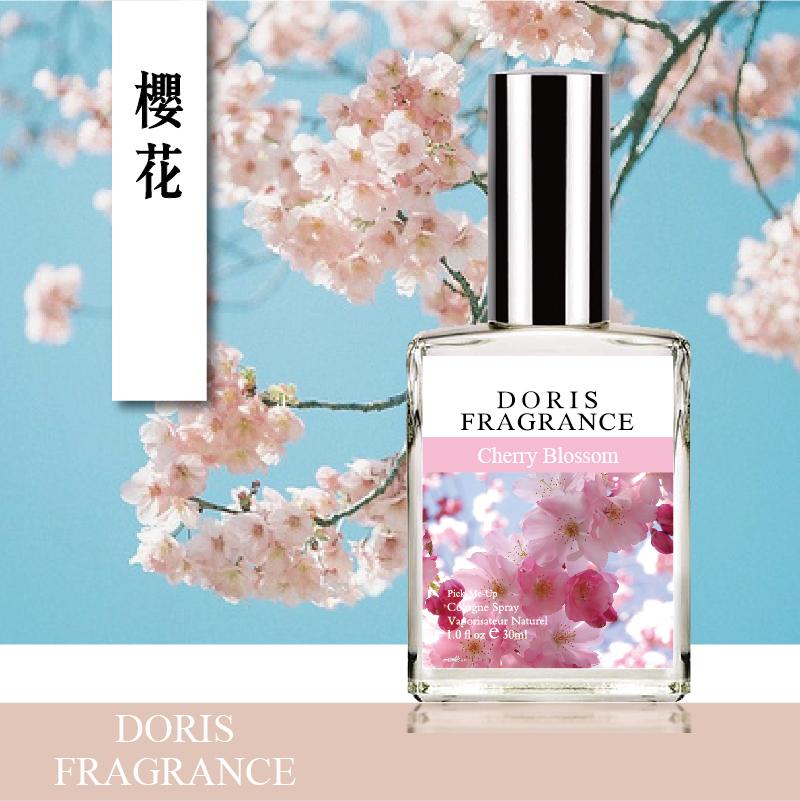 DORIS Cherry Blossom櫻花 甜美溫柔櫻花香調 女香清新持久淡香水