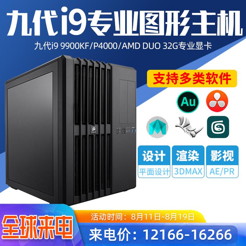 設計師專用電腦主機i9 9900KF P4000 RTX4000 AMD duo高階專業圖形工作站作圖渲染3DMAX建模視訊剪輯組裝機