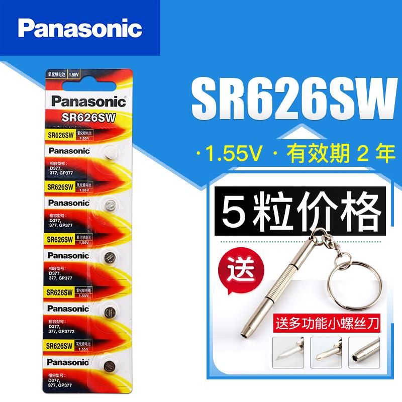 松下手錶電池377 SR626SW 376 377A鈕釦石英錶AG4電池卡西歐浪琴天梭歐米伽運動手錶斯沃琪更換電池5粒裝