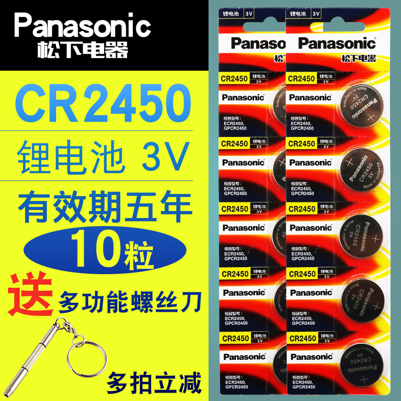 松下CR2450纽扣电池3V蓝牙卡宝马新3/5/7系汽车钥匙遥控器10粒 小米 手表 卡西欧 体重秤 锂电池 电子圆形 dw
