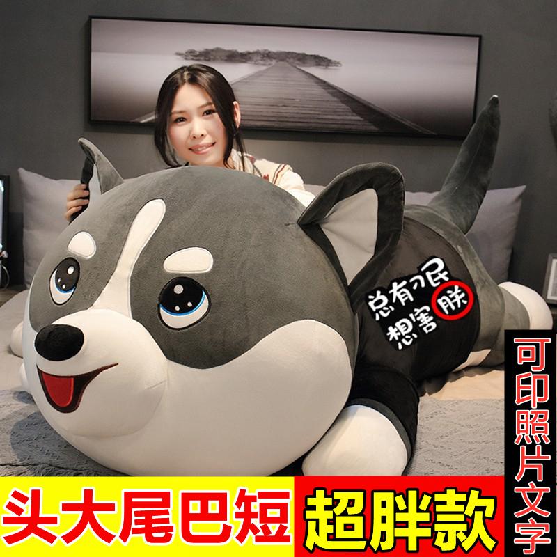 哈士奇毛绒玩具狗熊公仔大号可爱女孩布娃娃玩偶床上陪抱睡觉抱枕