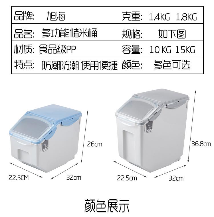 日式加厚30/20斤米桶 带盖视窗储米箱 推拉式塑料装米缸15KG米桶