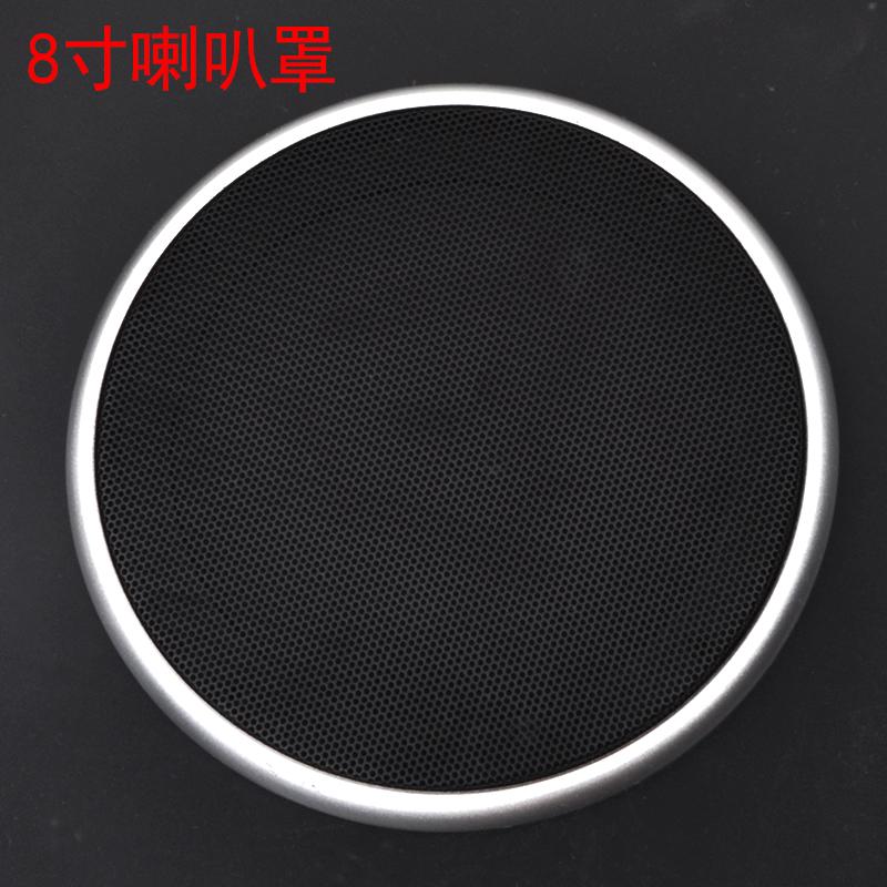 19#8寸銀色喇叭網罩汽車音響改裝揚聲器保護罩低音炮音箱面罩鋼網
