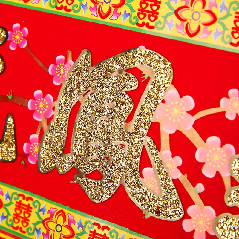 满9块9包邮婚庆用品结婚对联 婚礼装饰植绒婚联 新房布置道具