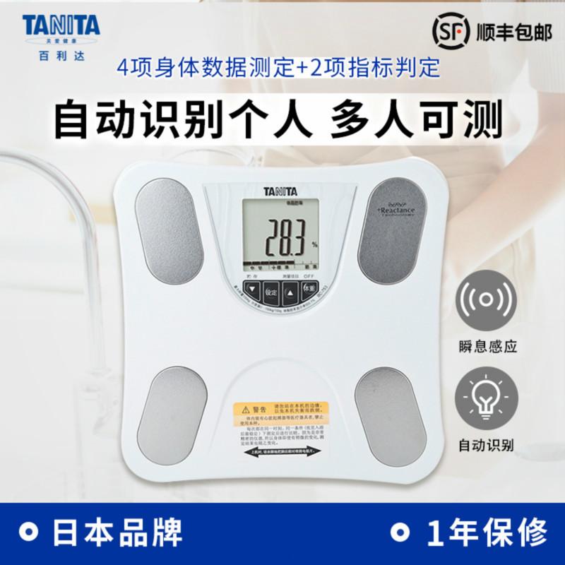日本百利達TANITA智慧體脂體重計稱秤家用人體脂儀男女成人BC-753