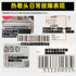 Suitable for Beiyang tl80-by2 print head HP300312A-G04 E164671 Z 4B btp-V88 thermal head