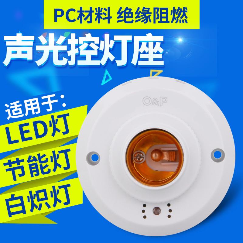 包郵智慧螺口延時感應開關聲控燈座樓道 聲光控燈頭家用可接led燈