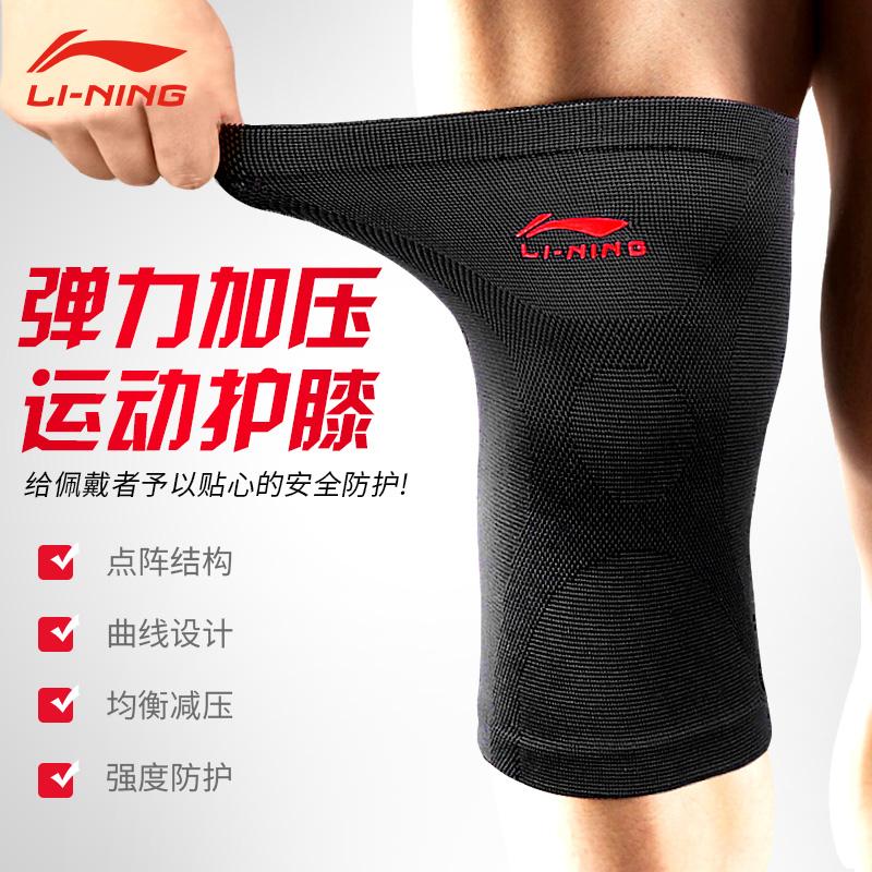 李宁护膝运动男篮球装备专业女士跑步半月板护漆防护膝盖关节保暖