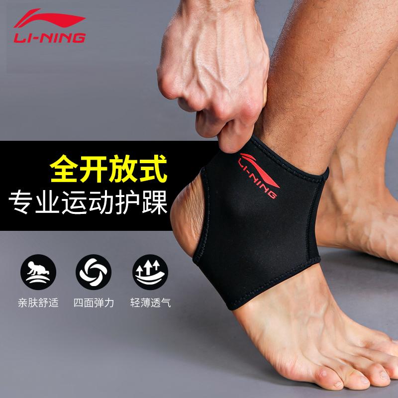 李宁护踝护具专业篮球足球跑步健身男女运动护脚踝防扭伤固定装备