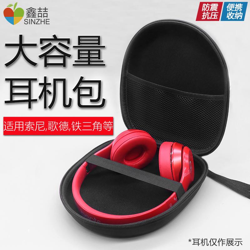鑫喆 耳機收納盒索尼MDR-XB650BT頭戴式XB950BT B1 N1耳機包大JVC S500大收納包魔音頭戴式無線藍牙JBL盒子