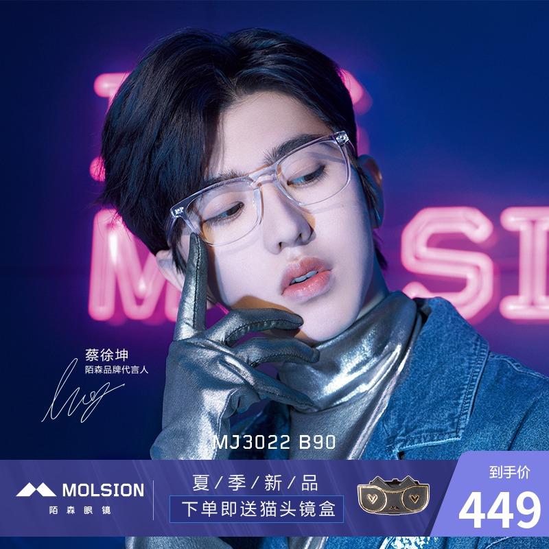陌森2020新品蔡徐坤同款防蓝光眼镜板材防蓝光眼镜框眼镜架MJ3022