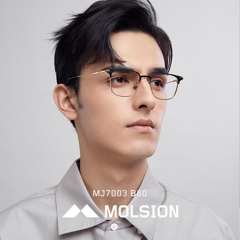 杨颖代言【99预售】陌森近视眼镜男金属全框眼镜架近视眼镜框男
