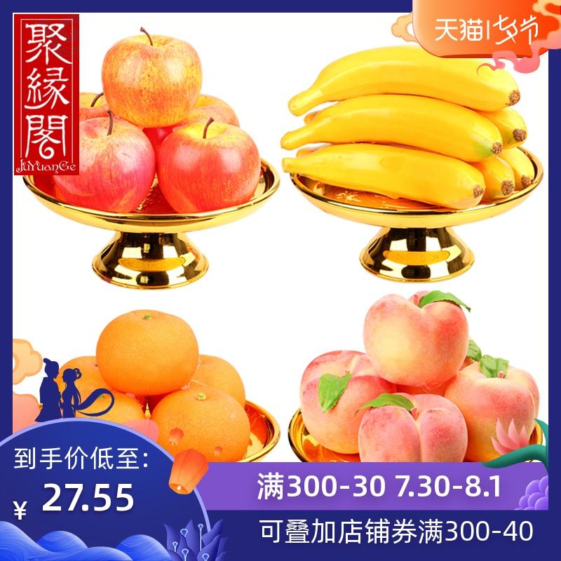聚緣閣塑料模擬蘋果果盤居家供奉裝飾用品假水果風水擺件貢品水果